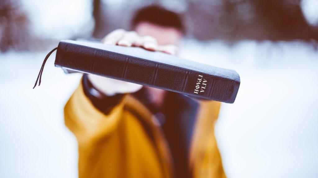 Η Αγία Γραφή για όλους